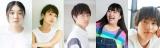 NHK総合で3月20日放送、特集ドラマ『いないかもしれない』出演者(左から)三浦透子、清水くるみ、あやかんぬ、戸塚純貴、杉野遥亮(C)斎藤大嗣