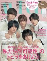 26日発売『with』4月号表紙のKing & Prince (C)講談社