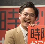 SCRAP新作リアル脱出ゲーム『時限爆弾からの脱出』オフィシャルアンバサダーに就任した東京ホテイソン・たける (C)ORICON NewS inc.