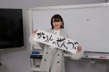 昨年12月にJuice=Juiceを卒業した宮本佳林初の冠番組『かりんのぜんぶ』
