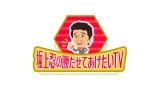 『坂上忍の勝たせてあげたいTV』ロゴ