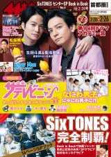 『週刊ザテレビジョン』の表紙を飾る(左から)菊池風磨、生田斗真