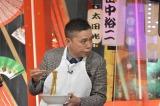 苦手な食レポに挑戦する太田光(C)ytv