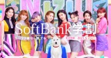 「SoftBank 学割」新CMに出演するNiziU
