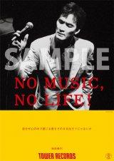 松田優作さんがタワーレコードの「NO MUSIC, NO LIFE.」意見広告シリーズに登場