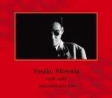 『YUSAKU MATSUDA 1978-1987 MEMORIAL EDITION』 初回限定盤
