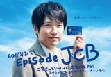 JCB60周年の新TVCMに登場する二宮和也