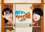 ドラマDELI『ボクとツチノ娘の1ヶ月』メインビジュアル(C)ytv