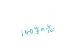 ドラマDELI『140字の恋』ロゴ(C)ytv