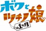 ドラマDELI『ボクとツチノ娘の1ヶ月』ロゴ(C)ytv