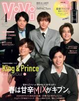 『ViVi』4月号表紙