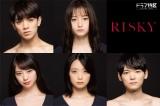 3月25日からMBSドラマ特区枠で『RISKY』の放送が開始(C)MBS