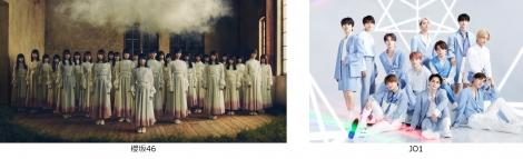『第32回 マイナビ 東京ガールズコレクション 2021 SPRING/SUMMER 』への出演が決定した(左から)櫻坂46、JO1