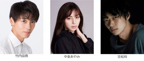 『第32回 マイナビ 東京ガールズコレクション 2021 SPRING/SUMMER 』に出演する(左から)竹内涼真、中条あやみ、笠松将