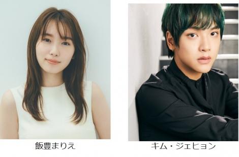『第32回 マイナビ 東京ガールズコレクション 2021 SPRING/SUMMER 』に出演する(左から)飯豊まりえ、キム・ジェヒョン