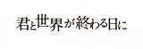 『第32回 マイナビ 東京ガールズコレクション 2021 SPRING/SUMMER 』での「君と世界が終わる日に」スペシャルステージが決定