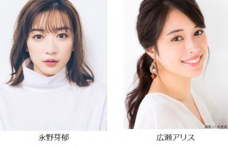 『第32回 マイナビ 東京ガールズコレクション 2021 SPRING/SUMMER 』に出演する(左から)永野芽郁、広瀬アリス