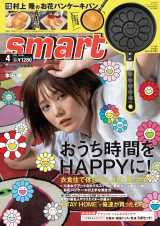 本田翼が飾った『smart』4月号表紙 撮影/竹内裕二[BALL PARK]
