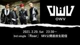 OWV3rdシングル「Roar」MV Teaserが公開