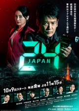 『24 JAPAN』第19話は2月19日放送 (C)2021 Twentieth Century Fox Film Corporation. All Rights Reserved.