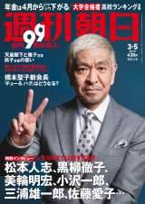 松本人志『週刊朝日』初表紙