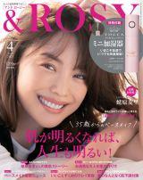 美容雑誌『&ROSY』の表紙に初登場する蛯原友里(宝島社)