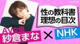 総合テレビ『不可避研究中』2月26日放送は「#今だから教育を考えてみた」紗倉まながNHKの番組初出演 (C)NHK