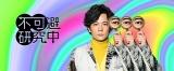 総合テレビ『不可避研究中』メインビジュアル(C)NHK