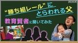 """総合テレビ『不可避研究中』2月26日放送は「#今だから教育を考えてみた」""""勝ち組レール""""にとらわれる父 教育賢者に聞いてみた(C)NHK"""