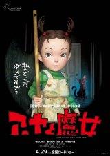 『アーヤと魔女』4月29日公開予定(C)2020 NHK, NEP, Studio Ghibli
