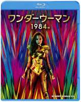 『ワンダーウーマン 1984』のダウンロード販売とデジタルレンタルを先行配信開始、4月21日よりブルーレイ&DVDを発売・レンタルを開始する