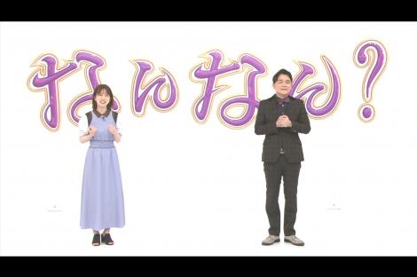 『ノブナカなんなん?』のゴールデンSPの(左から)千鳥・ノブ、弘中綾香アナウンサー(C)テレビ朝日