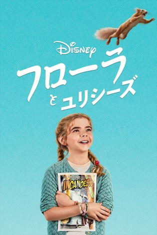 映画『フローラとユリシーズ』ディズニープラスで2月26日より配信開始。主役を務めるマチルダ・ローラー(C)2021disney