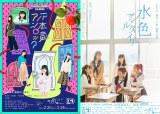HKT48が0から作り上げたオンライン演劇『HKT48、劇団はじめます。』が開幕(左から)『不本意アンロック』『水色アルタイル』