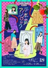 HKT48 劇団ごりらぐみ 旗揚げ公演『不本意アンロック』ビジュアル
