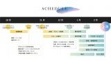 『HKT48、劇団はじめます。』スケジュール