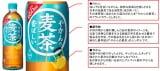 日本コカ・コーラより発売される『やかんの麦茶 from 一(はじめ)』