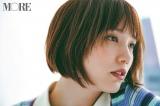 『MORE』4月号表紙を飾る本田翼 (C)MORE2021年4月号/集英社 撮影/柴田フミコ