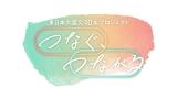 TBSの『東日本大震災 10年プロジェクト「つなぐ、つながる」』 (C)TBS