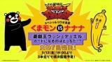 くまモンとナナナが「遊戯王ラッシュデュエル」カード化をかけた熱いバトルを繰り広げるスペシャルコラボ企画は3月12日スタート (C)スタジオ・ダイス/集英社・テレビ東京・KONAMI