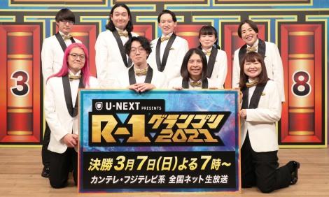 『U-NEXT PRESENTS R-1グランプリ2021』のファイナリスト9人