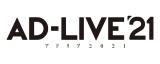 『AD-LIVE 2021』開催決定