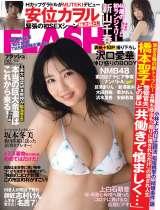 『FLASH』2月22日発売号表紙 (C)光文社/週刊FLASH