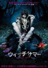 映画『ウィッチサマー』3月19日より、ヒューマントラストシネマ渋谷ほかにて公開(C)Cailleach Productions, LLC