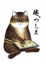 猫漫画『俺、つしま』アニメ化 (C)おぷうのきょうだい・小学館/俺、つしま製作委員会2021