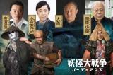 映画『妖怪大戦争 ガーディアンズ』(2021年夏公開) (C)2021『妖怪大戦争』ガーディアンズ