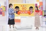 ヒャダイン、林?理沙アナウンサー=2月27日放送『みんなのうた60スペシャル〜60年イヤースタート!〜』より(C)NHK