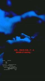 短編映画『10年、渋谷をさ迷って/A decade of roaming』ビジュアル