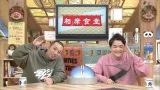 23日放送の『相席食堂』(C)ABC