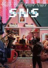 映画 『SNS-少女たちの10日間-』4月23日より全国で順次公開 (C)2020 Hypermarket Film, Czech Television, Peter Kerekes, Radio and Television of Slovakia, Helium Film All Rights Res erved.